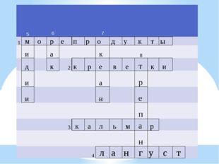 5 6 7 1 м о р е п р о д у к т ы и а к 8 д к 2 к р е в