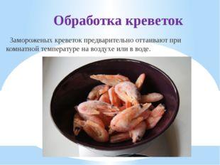 Обработка креветок Замороженых креветок предварительно оттаивают при комнатно