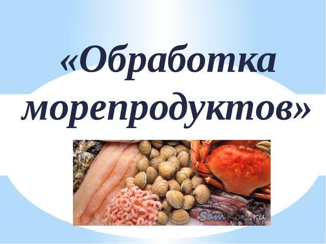 «Обработка морепродуктов»