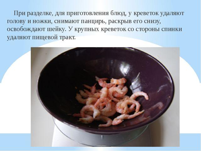 При разделке, для приготовления блюд, у креветок удаляют голову и ножки, сни...