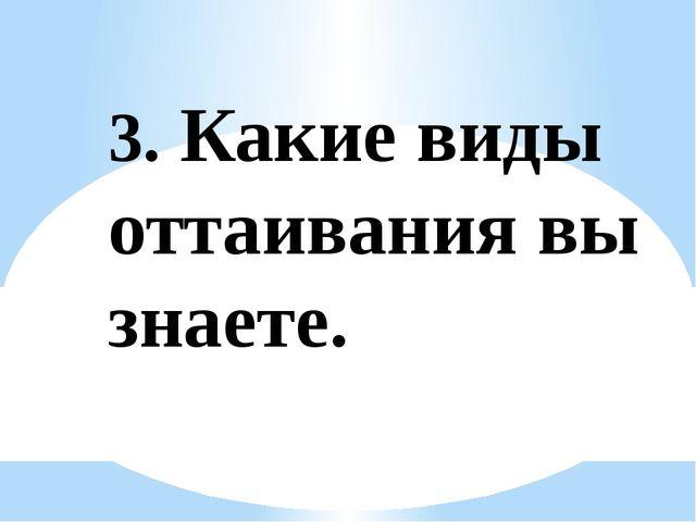 3. Какие виды оттаивания вы знаете.
