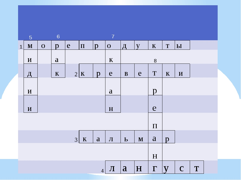 5 6 7 1 м о р е п р о д у к т ы и а к 8 д к 2 к р е в ...