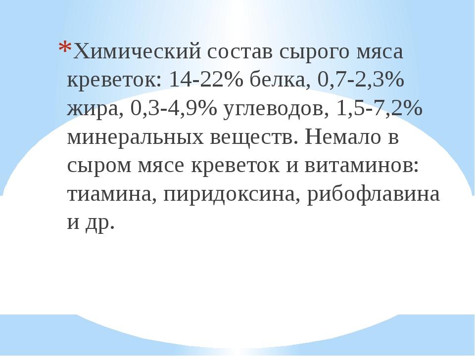 Химический состав сырого мяса креветок: 14-22% белка, 0,7-2,3% жира, 0,3-4,9%...
