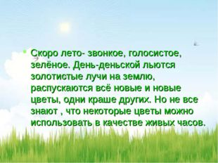 Скоро лето- звонкое, голосистое, зелёное. День-деньской льются золотистые луч