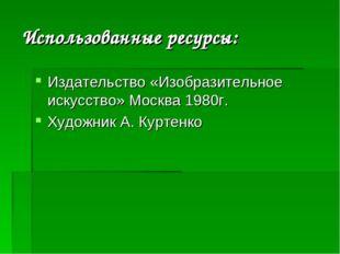 Использованные ресурсы: Издательство «Изобразительное искусство» Москва 1980г