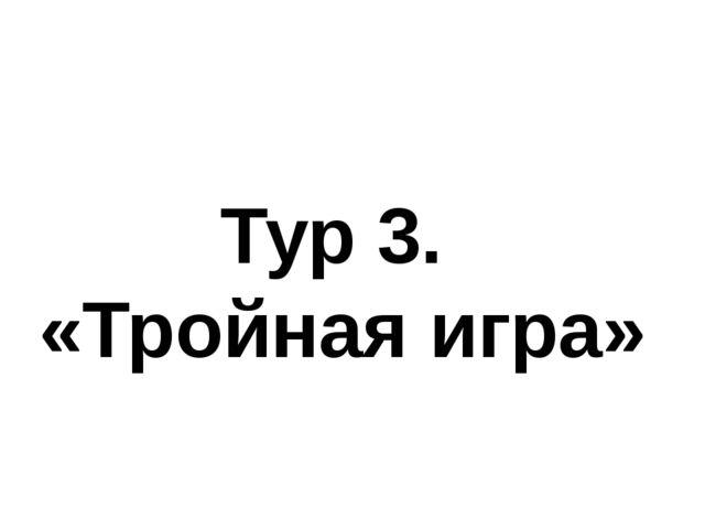 Тур 4. «Игра наоборот»