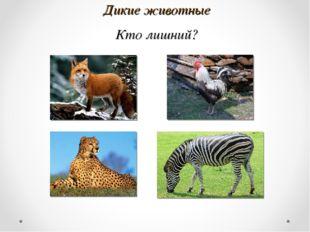 Дикие животные Кто лишний?