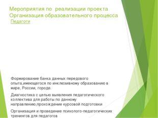 Мероприятия по реализации проекта Организация образовательного процесса Педаг