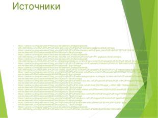 Источники https://yandex.ru/images/search?text=инклюзивное%20образование&clid