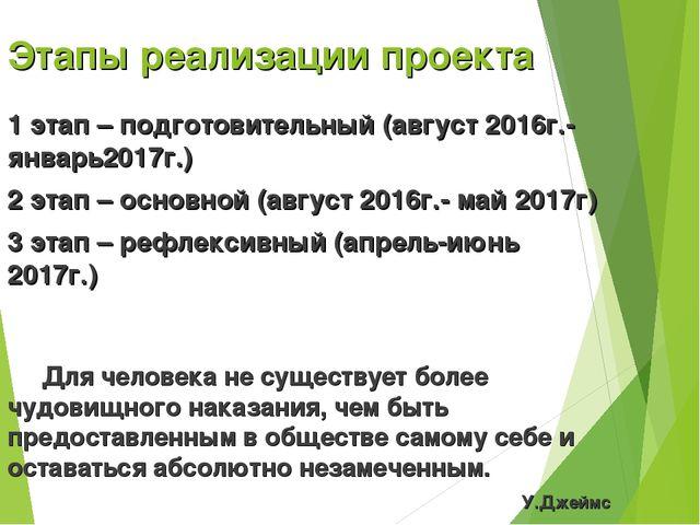 Этапы реализации проекта 1 этап – подготовительный (август 2016г.-январь2017г...