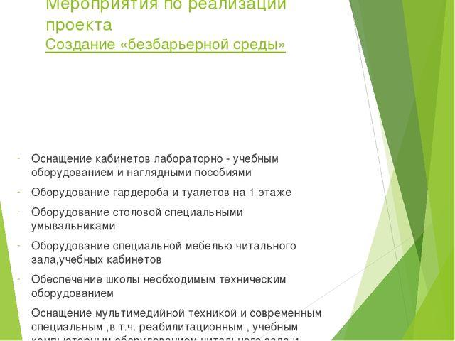 Мероприятия по реализации проекта Создание «безбарьерной среды» Оснащение каб...