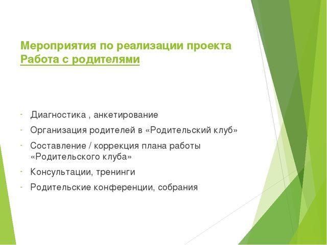 Мероприятия по реализации проекта Работа с родителями Диагностика , анкетиро...
