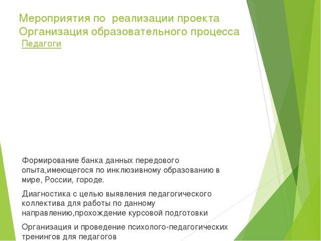 Мероприятия по реализации проекта Организация образовательного процесса Педаг...