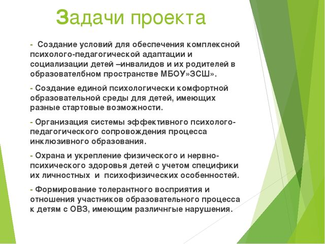Задачи проекта - Создание условий для обеспечения комплексной психолого-педаг...