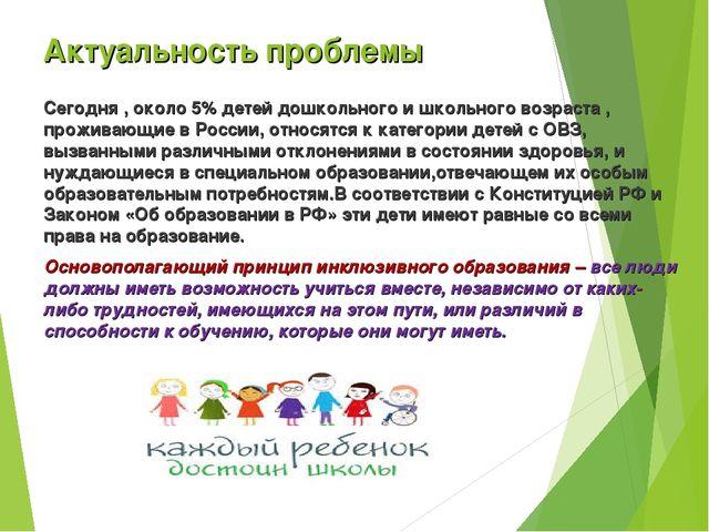 Актуальность проблемы Сегодня , около 5% детей дошкольного и школьного возрас...