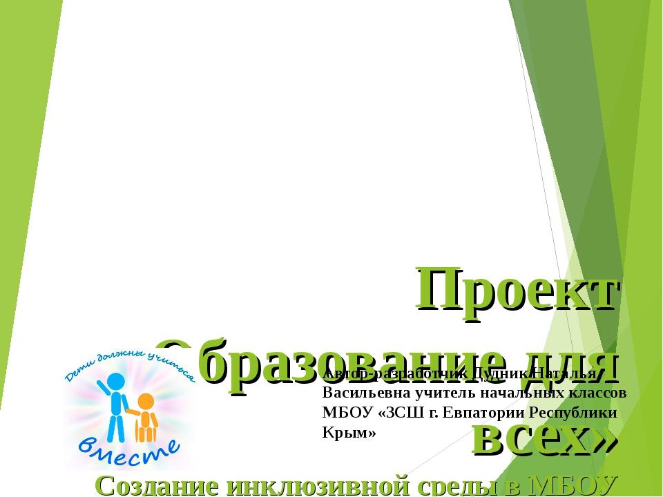 Проект «Образование для всех» Создание инклюзивной среды в МБОУ «ЗСШ» Автор-р...