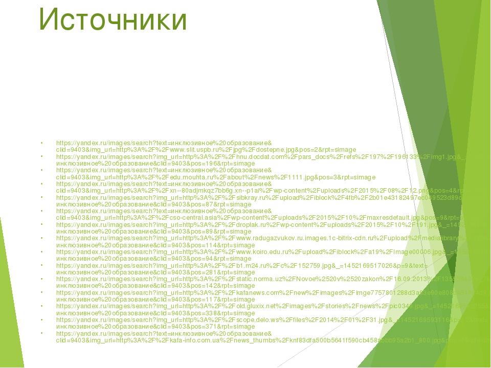 Источники https://yandex.ru/images/search?text=инклюзивное%20образование&clid...