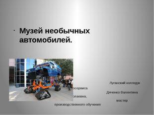 Луганский колледж автосервиса Дяченко Валентина николаевна, мастер производс
