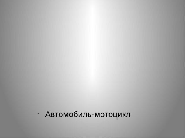 Автомобиль-мотоцикл