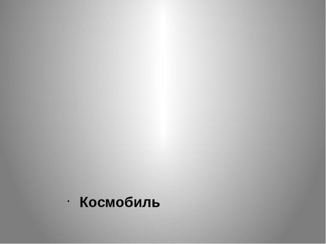 Космобиль
