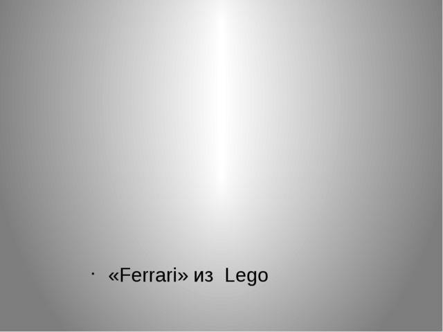 «Ferrari» из Lego