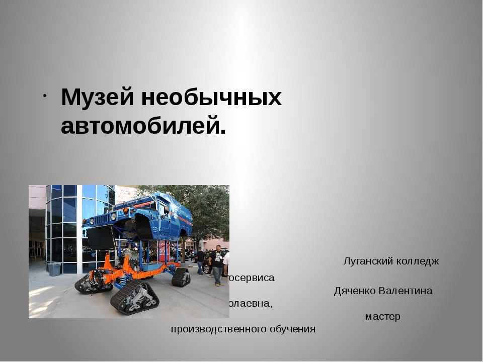 Луганский колледж автосервиса Дяченко Валентина николаевна, мастер производс...