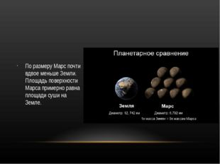 По размеру Марс почти вдвое меньше Земли. Площадь поверхности Марса примерно
