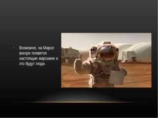 Возможно, на Марсе вскоре появятся настоящие марсиане и это будут люди.