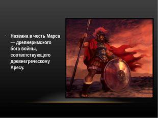 Названа в честь Марса — древнеримского бога войны, соответствующего древнегр