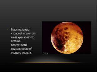 Марс называют «красной планетой» из-за красноватого оттенка поверхности, при