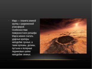Марс — планета земной группы с разреженной атмосферой. Особенностями поверхн