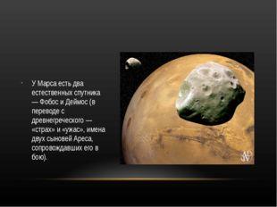 У Марса есть два естественных спутника — Фобос и Деймос (в переводе с древне