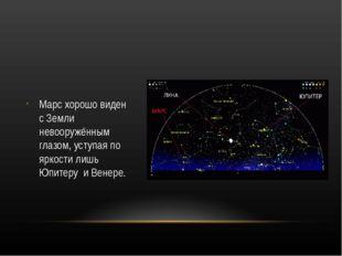 Марс хорошо виден с Земли невооружённым глазом, уступая по яркости лишь Юпит