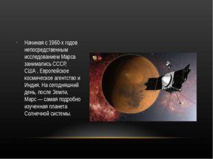 Начиная с 1960-х годов непосредственным исследованием Марса занимались СССР,