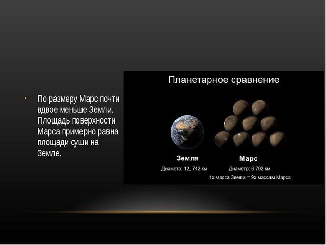 По размеру Марс почти вдвое меньше Земли. Площадь поверхности Марса примерно...