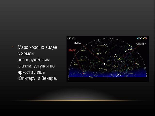 Марс хорошо виден с Земли невооружённым глазом, уступая по яркости лишь Юпит...