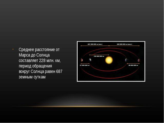 Среднее расстояние от Марса до Солнца составляет 228 млн. км, период обращен...