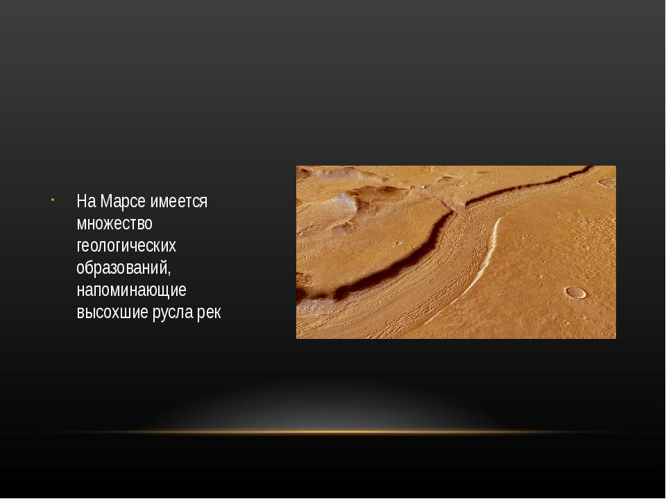 На Марсе имеется множество геологических образований, напоминающие высохшие...