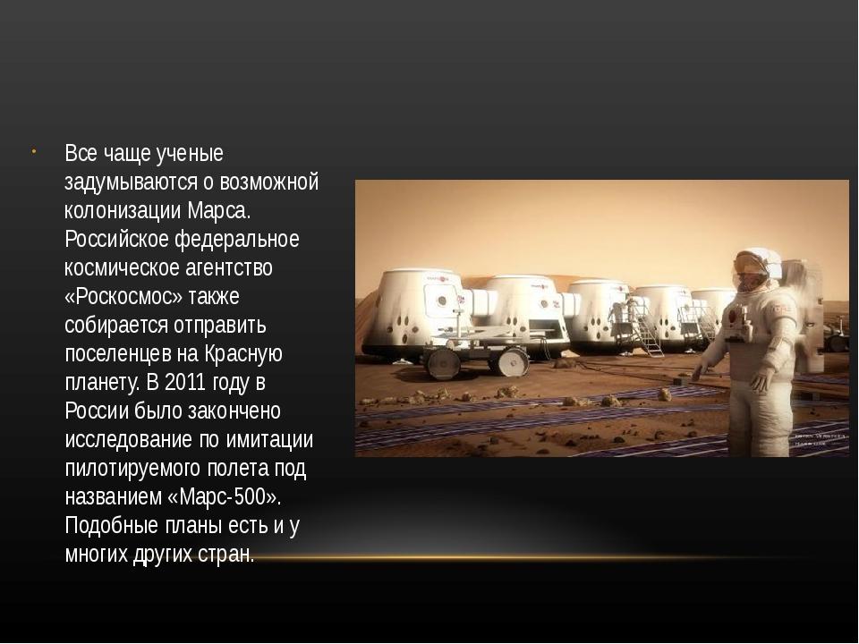 Все чаще ученые задумываются о возможной колонизации Марса. Российское федер...