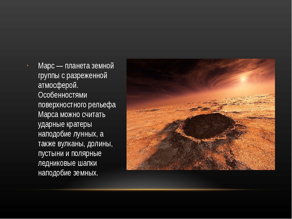 Марс — планета земной группы с разреженной атмосферой. Особенностями поверхн...
