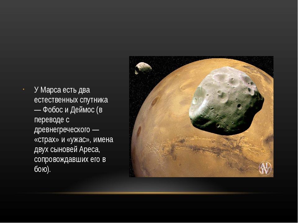 У Марса есть два естественных спутника — Фобос и Деймос (в переводе с древне...