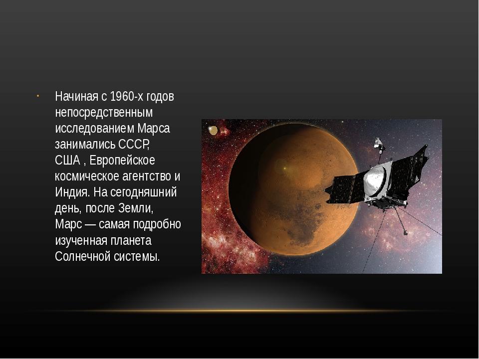 Начиная с 1960-х годов непосредственным исследованием Марса занимались СССР,...