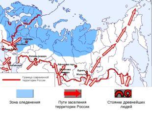 Зона оледенения Пути заселения территории России Стоянки древнейших людей Гра