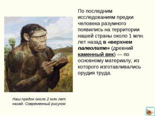 По последним исследованиям предки человека разумного появились на территории