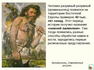 Человек разумный разумный (кроманьонец) появился на территории Восточной Евро