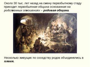 Около 30 тыс. лет назад на смену первобытному стаду приходит первобытная общи