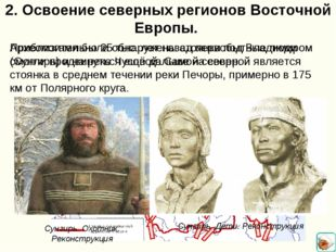 2. Освоение северных регионов Восточной Европы. Археологами были обнаружены с