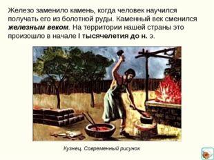 Железо заменило камень, когда человек научился получать его из болотной руды.