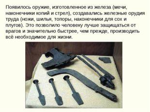 Появилось оружие, изготовленное из железа (мечи, наконечники копий и стрел),