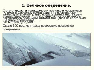 1. Великое оледенение. Климат в Северном полушарии в те времена был совершенн